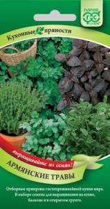 Набор Кавказские травы 5 пакетов