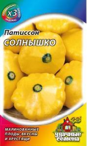 Патиссон Солнышко 1 гр. металл