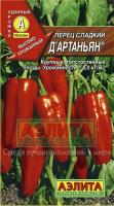 Перец Д'Артаньян 0,1 гр.