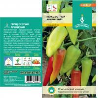 Перец острый Армянский 0,2 гр.