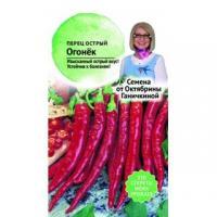 Перец острый Огонек 0,3 гр. (семена от Ганичкиной)