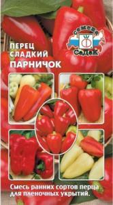 Перец Парничок смесь сортов 0,2 гр.