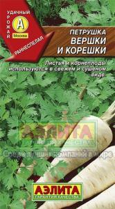 Петрушка корневая Вершки и корешки 2 гр.