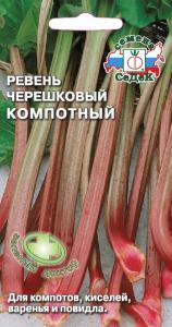 Ревень Компотный 0,1 гр.