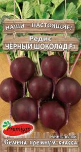Редис Черный шоколад 1 гр.