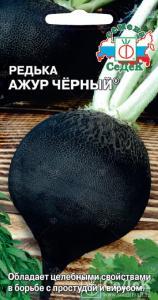 Редька Ажур Черный 1г