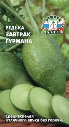 Редька Завтрак Гурмана (Лоба) 1 гр.