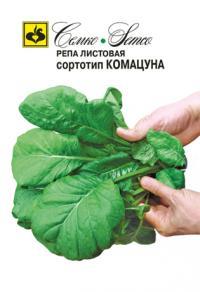 Репа листовая Комацуна зеленая 1 гр.