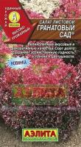 Салат Гранатовый сад 0,5 гр. листовой
