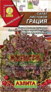 Салат Грация 0,5 гр. листовой