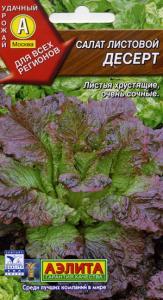 Салат Десерт 0,5 гр. листовой