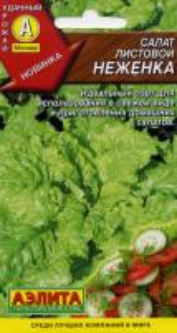 Салат Неженка 0,5 гр. листовой