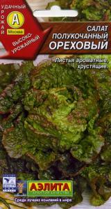 Салат Ореховый 0,5 гр. полукочанный