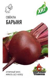 Свекла Барыня 1 гр. металл