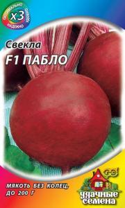 Свекла Пабло 1 гр. металл