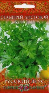 Сельдерей листовой Ванюша 0,3г Русский вкус!