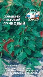 Сельдерей листовой Пучковый 0,5 гр.
