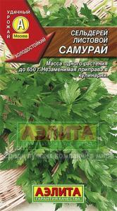 Сельдерей листовой Самурай 0,5 гр. Л м/ф