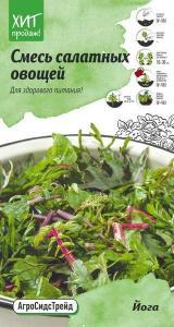 Смесь салатных овощей Йога 1 гр. АСТ