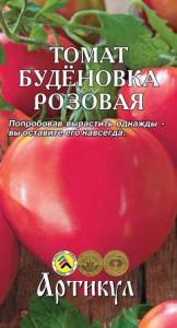Томат Буденовка Розовая 0,1 г.