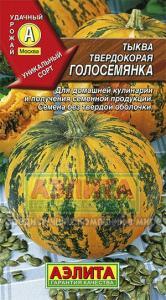 Тыква Голосемянка 1 гр. твердокорая