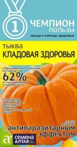 Тыква Кладовая Здоровья 1 гр.р