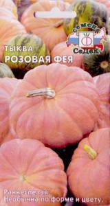 Тыква Розовая Фея 1 гр.
