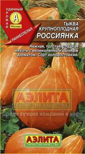 Тыква Россиянка 1 гр. крупноплодная