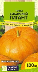 Тыква Сибирский Гигант 2 гр.