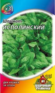 Шпинат Исполинский 2 гр. металл