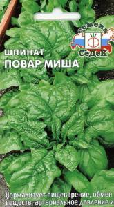 Шпинат Повар Миша 2 гр.