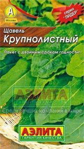 Щавель Крупнолистный 1 гр. Л м/ф