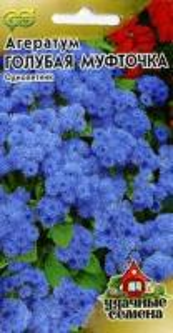 Агератум Голубая муфточка 0,1 гр. УС