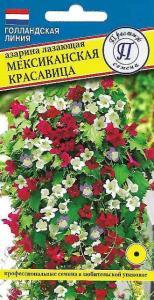 Азарина Мексиканская красавица 5 шт.