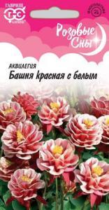 Аквилегия Башня красная с белым 0,05 гр. Розовые сны
