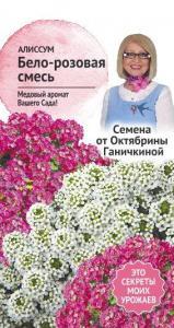 Алиссум Бело-розовая смесь 0,25 гр. (Семена от Ганичкиной)