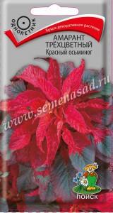 Амарант Красный осьминог 0,1 гр.