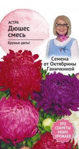 Астра Дюшес смесь 0,3 гр. (семена от Ганичкиной)