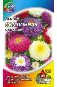 Астра Помпонная смесь 0,3 гр. металл