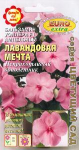 Бальзамин Лавандовая мечта амп. 5 шт.