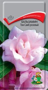Бальзамин Том Самб розовый 0,1 гр.