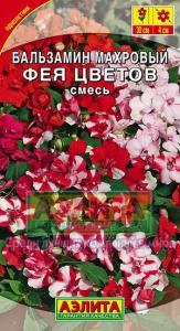 Бальзамин Фея цветов смесь 5 шт.