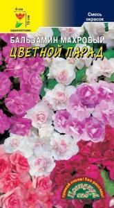 Бальзамин Цветной парад 0,02 гр.