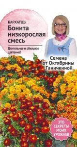 Бархатцы Бонита 0,2 гр. (семена от Ганичкиной)