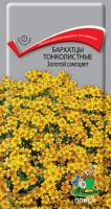 Бархатцы Золотой Самоцвет тонколист.0,1 гр.