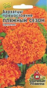 Бархатцы Пляжный Сезон прям 0,3 гр. УС