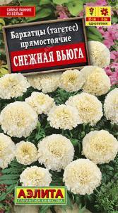 Бархатцы Снежная вьюга 10 шт.