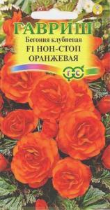 Бегония Нон-стоп Оранжевая клубн. 4 шт.
