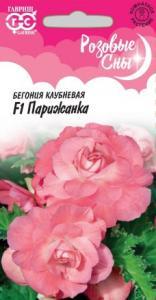Бегония Парижанка 4 шт. серия розовые сны
