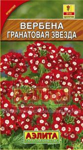 Вербена Гранатовая звезда 0,1 гр.